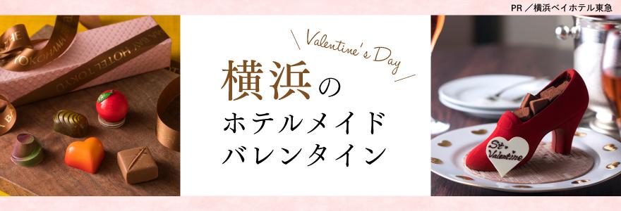 【横浜】ホテルメイドのバレンタイン