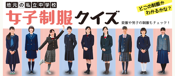 地元の私立中学校「女子制服クイズ」で注目の学校を紹介 します!