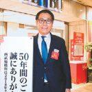 【第34回】西武船橋店 店長 三井田 豊さん<キラリ千葉人(ちばびと)>
