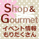 denen_shop&gourmet0125_eye