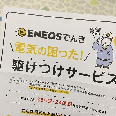 ene_09