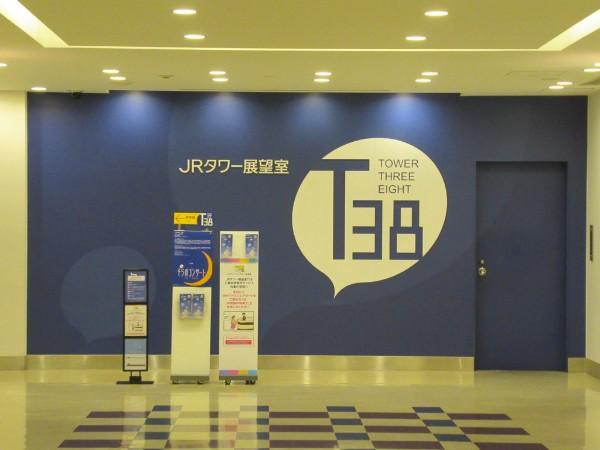 札幌駅(サツエキ)の楽しみ方 JRタワー・スリーエイト38(38階展望室)パノラマ
