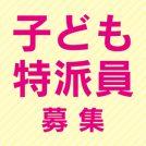 kodomotokuhain_catch