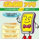 ごみのことならおまかせ! 町田市で「ごみ分別アプリ」配信開始