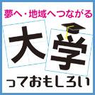 machida_college_eye