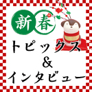 machida_topics_eye