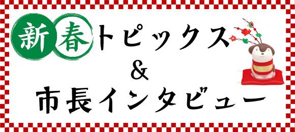 machida_topics_fb