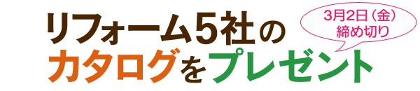 3月2日(金)締め切り リフォーム5社のカタログをプレゼント