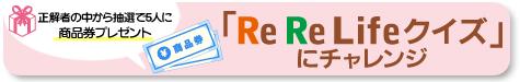 Re Re Life クイズにチャレンジ