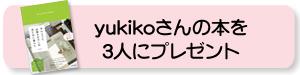 yukikoさんの本を3人にプレゼント