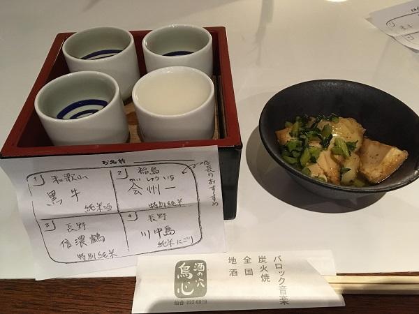 otoshi&4shu1