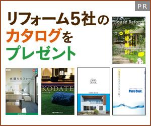 リフォーム5社のカタログをプレゼント