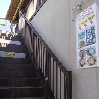 店舗入口の階段