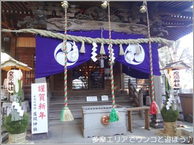 座間神社(伊奴寝子(いぬねこ)社)