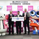 【速報!】2018年9月、立川市で「東レ パン パシフィック オープンテニス」開催決定