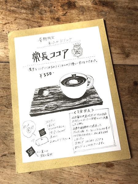 tsunenagacocoa_menu