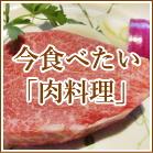 【特集】今食べたい「肉料理」・埼玉10選