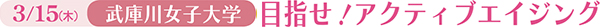 """3/15(木) 武庫川女子大学 目指せ!アクティブエイジング"""""""