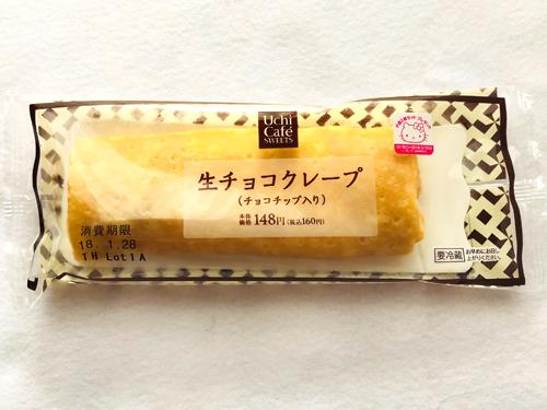 「生チョコクレープ(チョコチップ入り)」160円/ローソン