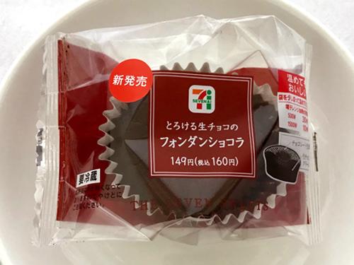 「とろける生チョコのフォンダンショコラ」160円/セブン-イレブン