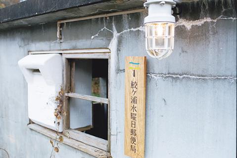 鮫ヶ浦水曜日郵便局