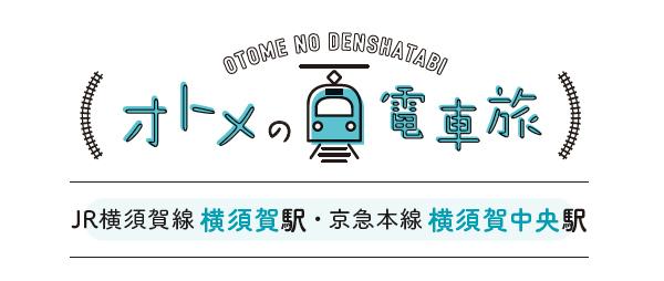 オトメの電車旅<JR横須賀線横須賀駅・京急本線横須賀中央駅>