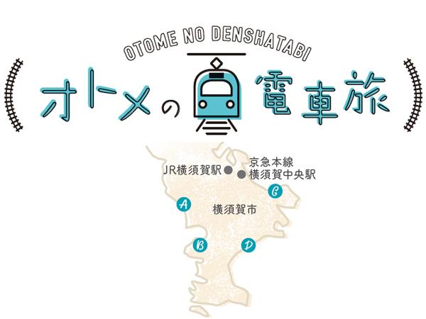 オトメの電車旅<横須賀>海と食の魅力あふれる冬の横須賀へ