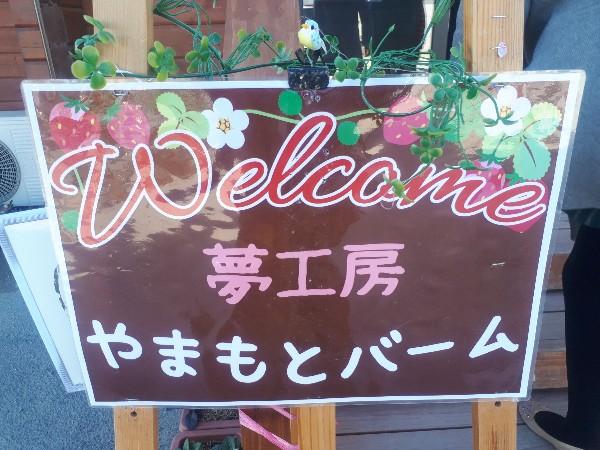 【山元町】いちご狩りに行ったら新名物もご一緒に☆苺のバームクーヘン