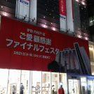 3/3・4、ファイナルフェスタ開催中の松戸伊勢丹で世界記録挑戦イベント!