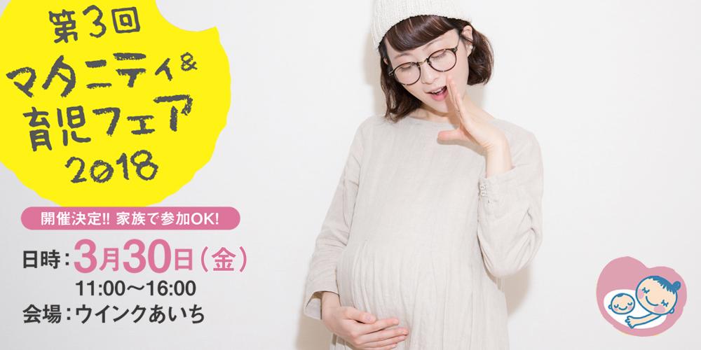 【終了しました】3月30日(金)名駅で「マタニティ&育児フェア」開催(入場無料)