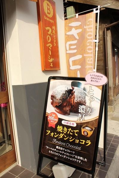 s-川越ショコラ 外観 看板