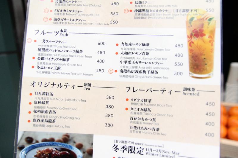 一芳(イーファン)台湾水果実茶・メニュー