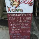 """町田シバヒロ近く """"けいとや""""で あなたも編み編みしたくなる!"""
