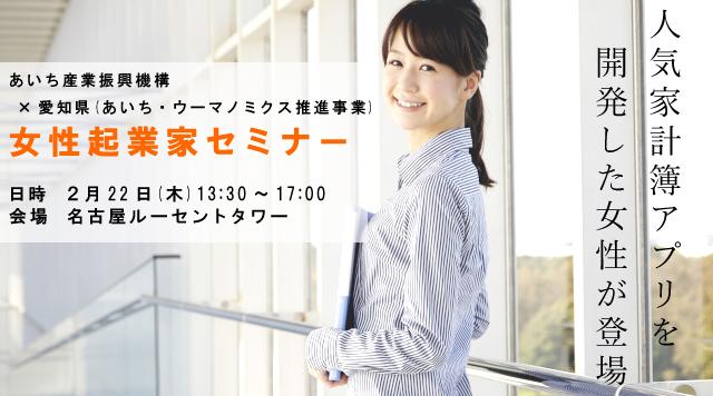 """あの人気""""家計簿""""アプリを開発した女性に聞く!2月22日(木)女性起業家セミナー開催(無料)"""