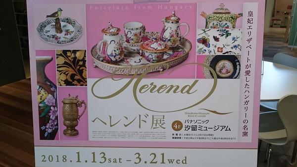Herend tea