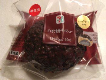 バレンタイン♥セブン♥納得の美味しさのチョコシュー
