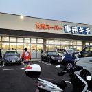 文具スーパー「事務キチ座間店」がコストコ近くに2/9にオープン!