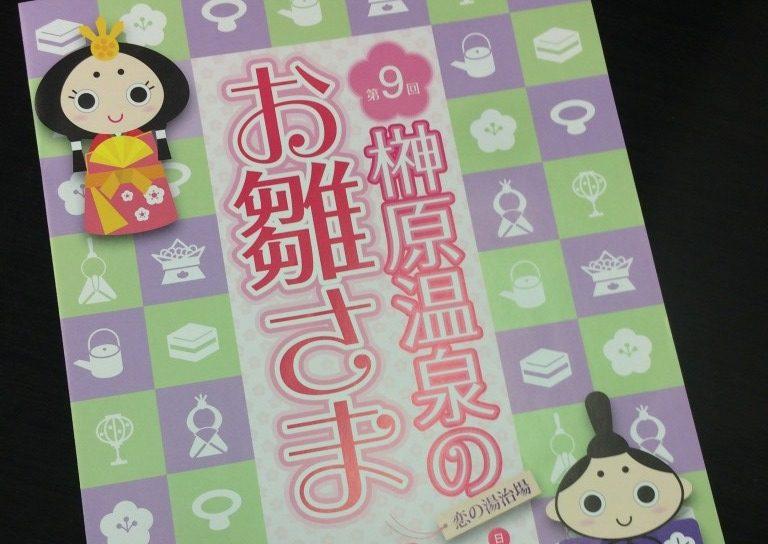 """三重県津市の""""美肌の湯""""で、おひなさまイベント"""