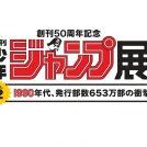 Jumpten Logo