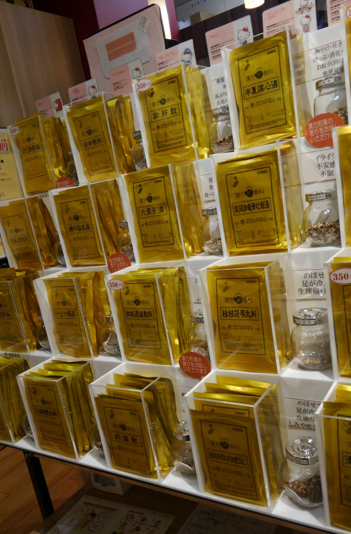 「KAMPO煎専堂」がイオンモール津田沼店にオープン。健康力・免疫力アップを目指す!