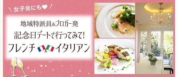 """記念日デートや女子会に♪ """"優雅なフレンチ・イタリアン""""  地域特派員発!"""
