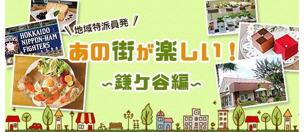 あの街が楽しい! 鎌ケ谷周辺おすすめグルメ&スポット〈地域特派員発〉
