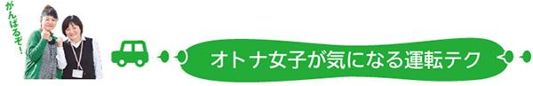 """大人女子が気になる運転テク~稲毛自動車教習所人気No.1指導員に聞く&メルセデスベンツの""""運転支援システム"""""""