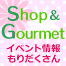 denen_shop&gourmet0222_eye