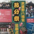 武蔵野八幡宮節分祭2018