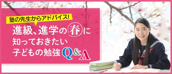 塾の先生からアドバイス!進級、進学の春に知っておきたい子どもの勉強Q&A