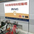 中央林間駅、大和駅で駐輪場が探しやすく! 大和市