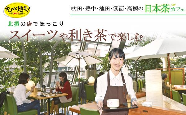 北摂の店でほっこり スイーツや利き茶で楽しむ日本茶カフェ