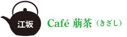 Cafe萠茶