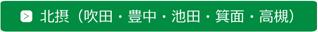 北摂(吹田・豊中・池田・箕面・高槻)